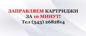 Заправка картриджей Екатеринбург